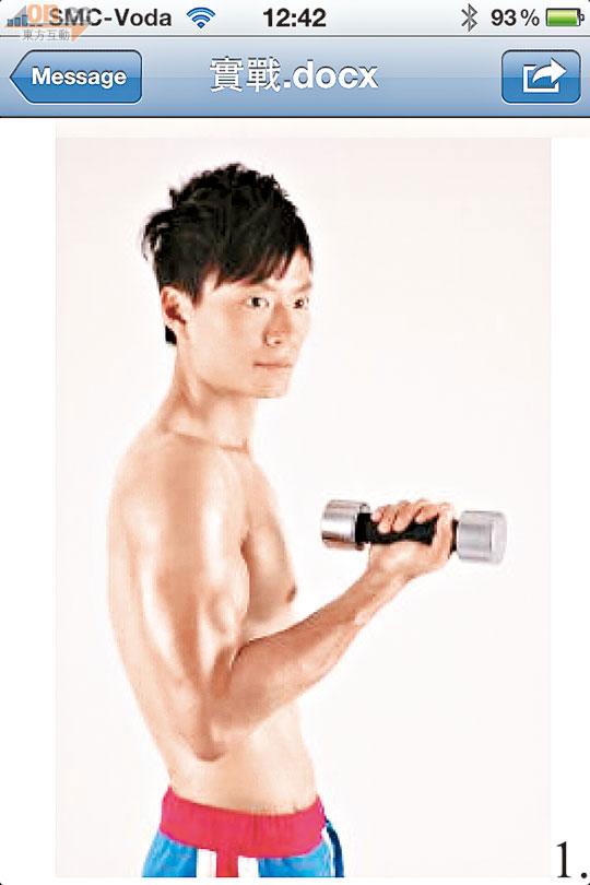陳志健操Fit Body出「辛」書 - 太陽報