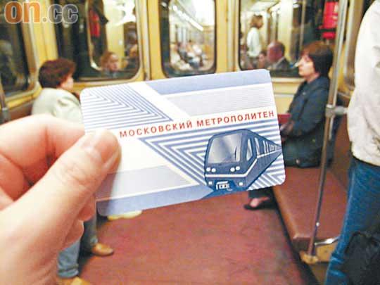 莫斯科大鄉里搭地鐵 - 太陽報