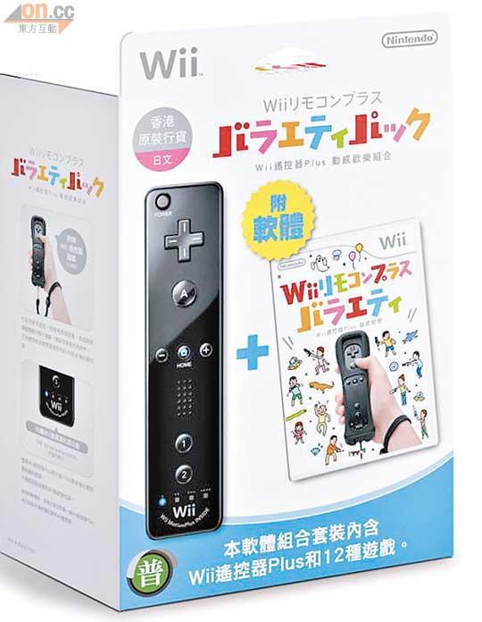 《Wii遙控器Plus動感歡樂組合》 - 太陽報