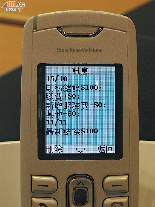 數碼通「家+電話」$59接通私人助理 - 太陽報
