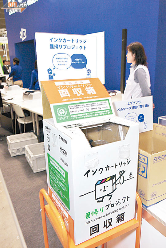 日本直擊 新產品 + 墨盒回收 Epson環保全面睇 - 太陽報