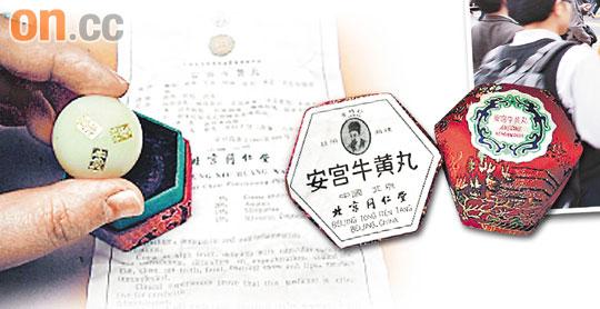 Sun特搜:1993年前製安宮牛黃丸九成九假貨咪亂服 - 太陽報