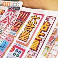 黎智英屬下公司曾承印三份六合彩報 - 太陽報