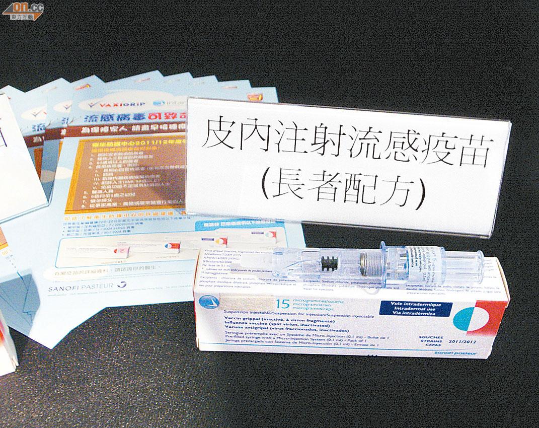 醫知健:長者打流感疫苗宜皮內注射 - 太陽報
