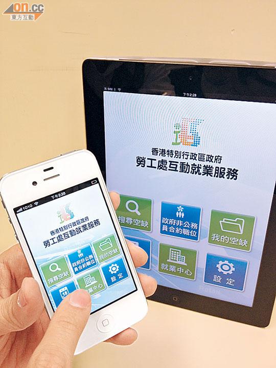 勞處新App手機搵工 - 太陽報