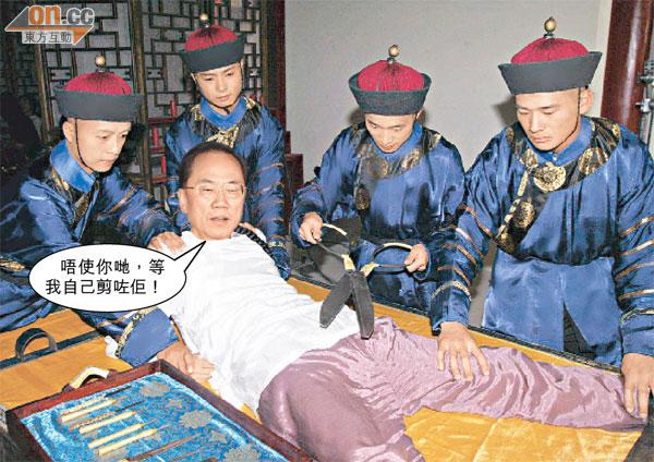 SUN搞作:香港最後一個太監 - 太陽報