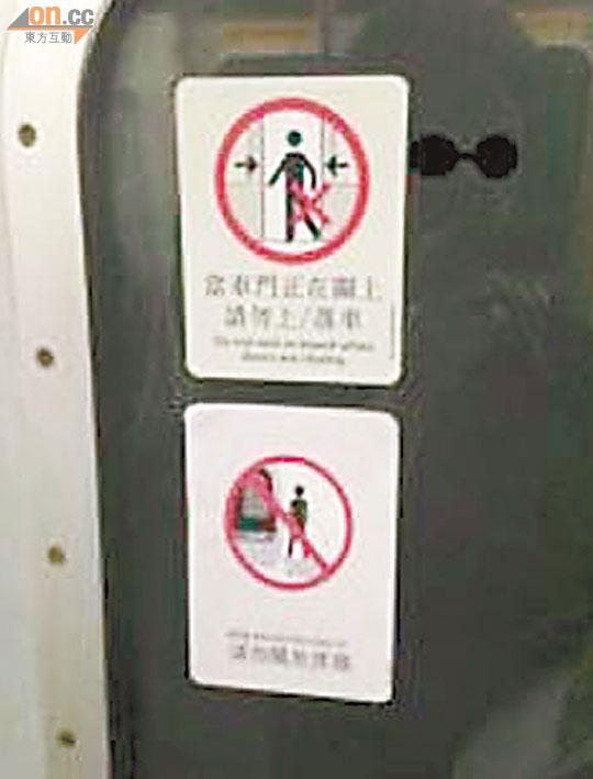 港鐵請勿便溺告示疑惡作劇 - 太陽報