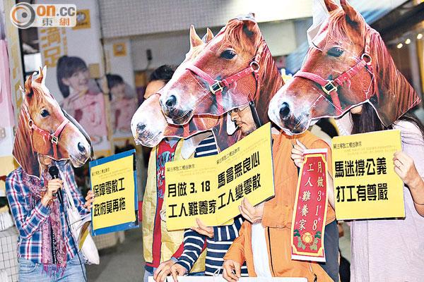 團體抗議馬會剝削散工 - 太陽報