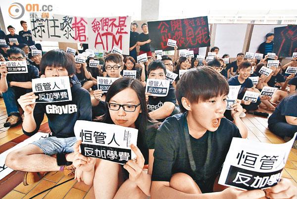 恒管擬加費3.7%學生:我們不是ATM - 太陽報