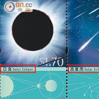 香港郵政粗心錯印流星雨英文 - 太陽報