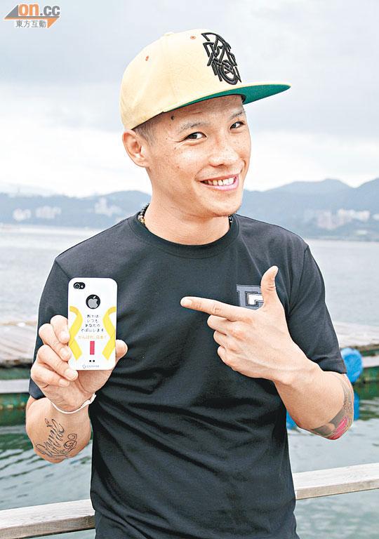 張豪龍陳敬然義賣iPhone殼 - 太陽報