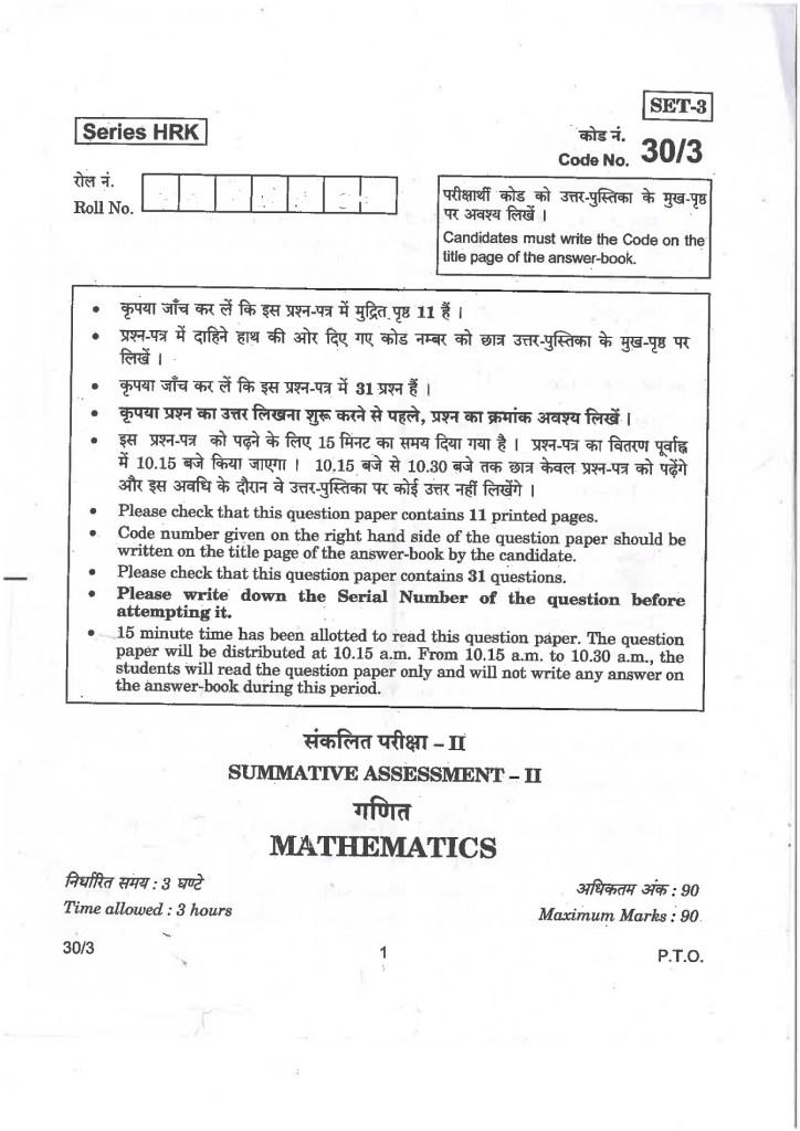 CBSE-10 mathe question paper-2017