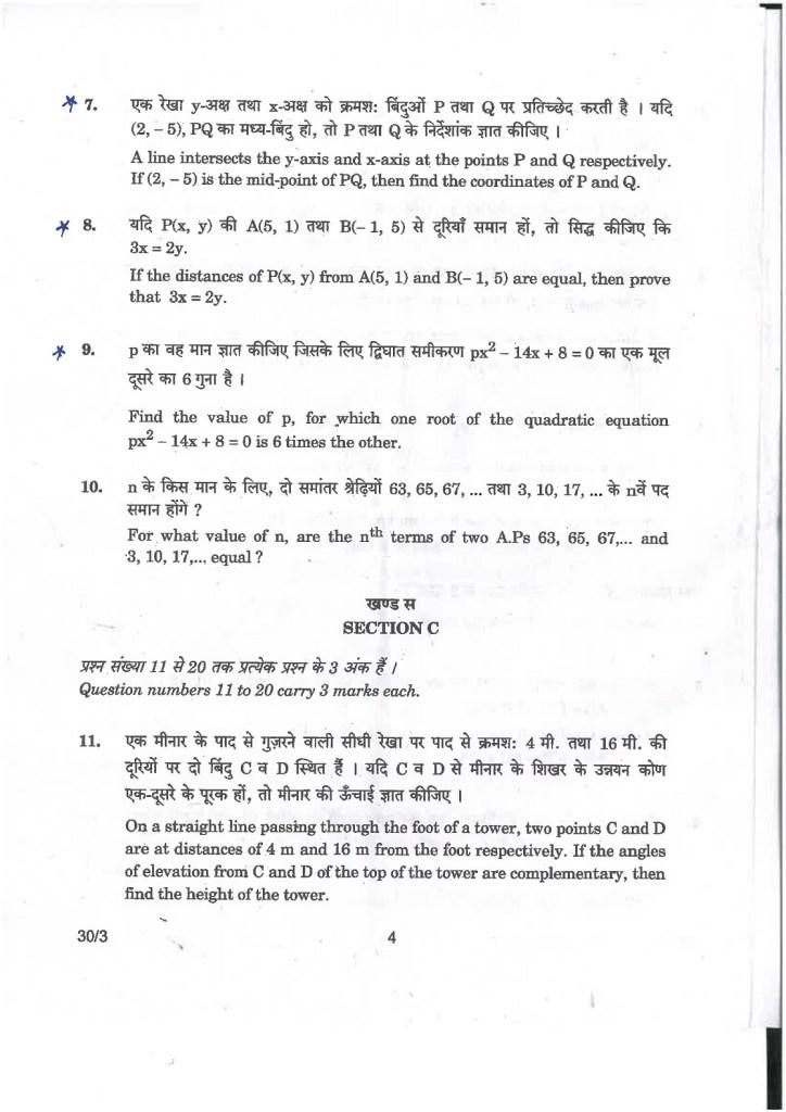CBSE-10 maths question paper-2017