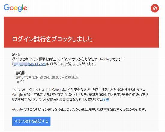 googleブロック