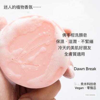奈米科技皂