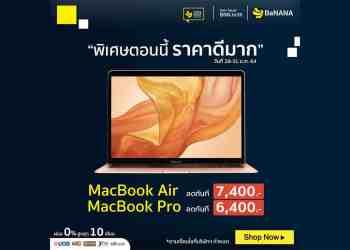 BNN.IN.TH จัดโปรพิเศษ MacBook Air และ MacBook Pro ลดสูงสุด 7,400 บาท วันนี้ - 31 ม.ค. นี้