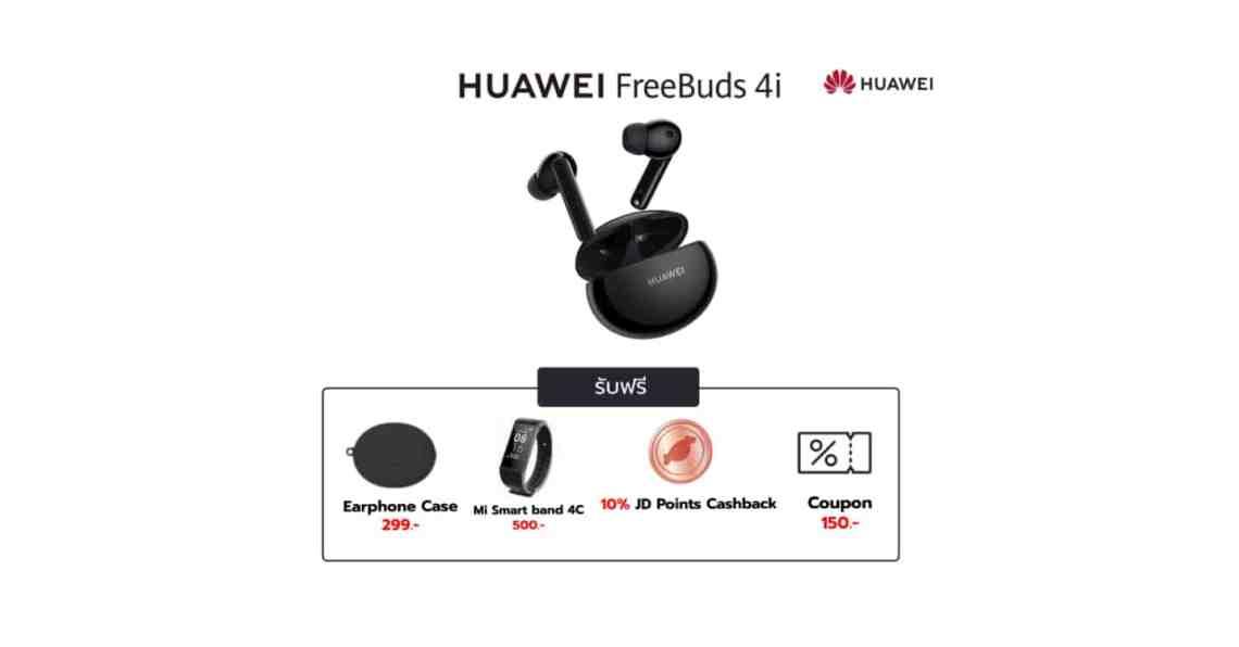 ซื้อ HUAWEI Freebuds 4i ที่ JD Central รับเคสหูฟังและ Mi Smart Band 4C ฟรี