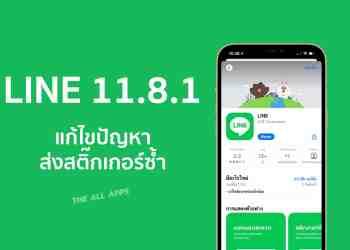 LINE สำหรับ iOS อัปเดตเวอร์ชัน 11.8.1 แก้ไขปัญหาการส่งสติ๊กเกอร์ซ้ำหรือส่งเอง