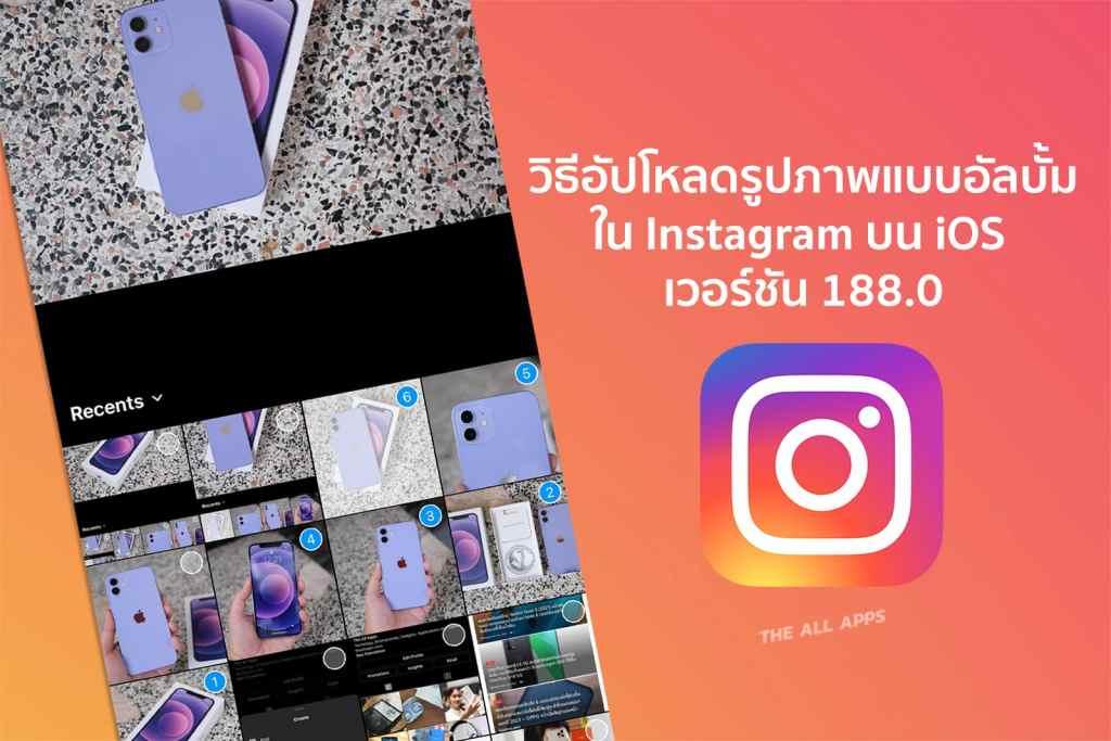วิธีอัปโหลดรูปภาพแบบ Multiple Photos and Videos ใน Instagram บน iOS เวอร์ชัน 188.0