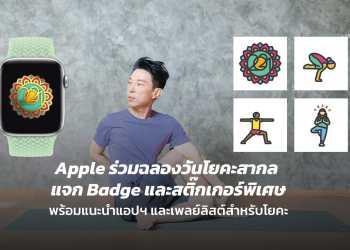 Apple ร่วมฉลองวันโยคะสากล หรือ International Yoga Day แจก Badge และสติ๊กเกอร์พิเศษ