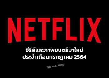 แนะนำซีรีส์และภาพยนตร์มาใหม่บน Netflix ประจำเดือนกรกฎาคม 2564