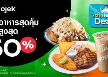 Gojek จัดแคมเปญลดใหญ่ตลอดเดือนกรกฎาคม 7th Heaven Deals ลดสูงสุด 50% ซื้อ 1 แถม 1 พร้อมคูปองส่วนลดเพียบทุกวัน!