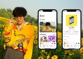 "The TOYS กลับมาอีกครั้งกับซิงเกิ้ลใหม่ ""เมะ"" ในรูปแบบ Spatial Audio ที่สามารถฟังได้บน Apple Music ที่เดียวเท่านั้น"