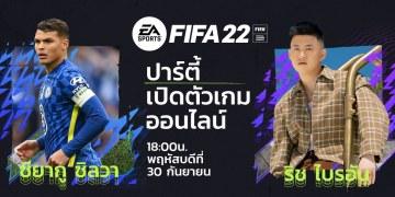 EA เปิดตัวริช ไบรอัน แรปเปอร์ชื่อดังระดับโลก เป็นแบรนด์แอมบาสเดอร์เกม FIFA 22