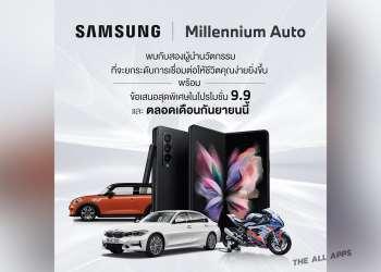 msung จับมือ MILLENNIUM AUTO ฉลอง 9.9 จองรถบีเอ็มดับเบิลยูหรือมินิภายใน ก.ย. นี้ รับฟรี Galaxy Z Fold3
