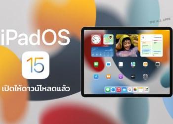 iPadOS 15 เปิดให้ผู้ใช้งาน iPad ได้อัปเกรดแล้ว มีอะไรใหม่? ดูได้ที่นี่
