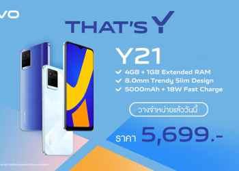 vivo Y21 สมาร์ตโฟนฟังก์ชันครบ ดีไซน์บางเฉียบเพียง 8 มม. แบตเตอรี่อึด ในราคาเพียง 5,699 บาท จำหน่ายอย่างเป็นทางการแล้ววันนี้!