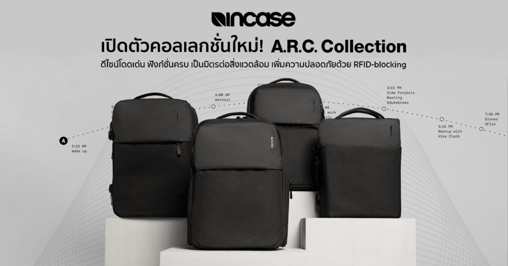 Incase เปิดตัวกระเป๋าคอลเลกชันใหม่ A.R.C Collection ดีไซน์โดดเด่น ฟังก์ชันครบ เป็นมิตรต่อสิ่งแวดล้อม เพิ่มความปลอดภัยด้วย เทคโลยี RFID-Blocking
