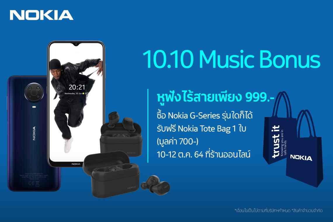 Nokia จัดหนักแคมเปญ 10.10 ส่งแรร์ไอเทมหูฟังไร้สาย ลดสูงสุด 50% สมาร์ทโฟนและฟีเจอร์โฟนรุ่นยอดฮิต