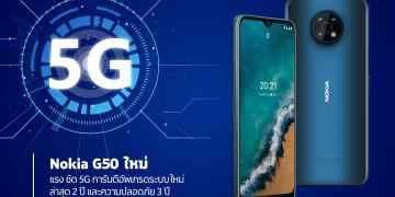 Nokia ปลดล็อกราคาสมาร์ทโฟนหนุนเข้าถึงประโยชน์ 5G