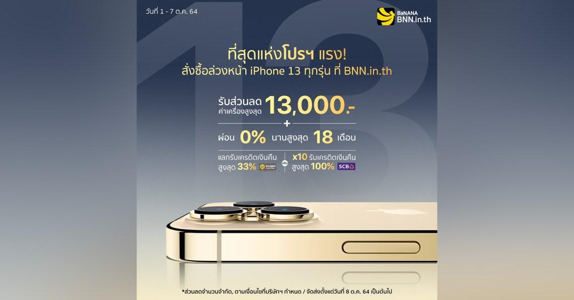 Banana IT เปิดให้สั่งซื้อ iPhone 13 mini, iPhone 13, iPhone 13 Pro และ iPhone 13 Pro Max รับส่วนลดสูงสุด 13,000 บาท