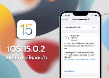 Apple ปล่อย iOS 15.0.2 และ iPadOS 15.0.2 มีอะไรเปลี่ยนไป ดูได้ที่นี่