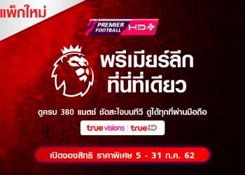 True Premier Football HD+