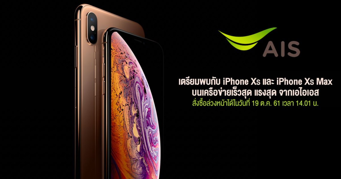 AIS ประกาศวางจำหน่าย iPhone XS, iPhone XS Max และ iPhone XR ทั่วประเทศ 26 ตุลาคม นี้
