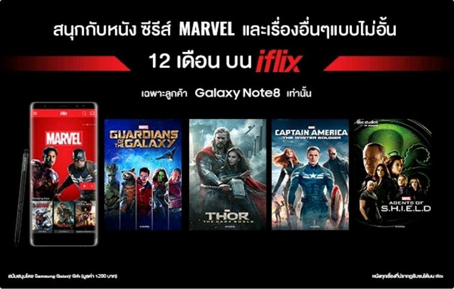 Galaxy Gift iflix