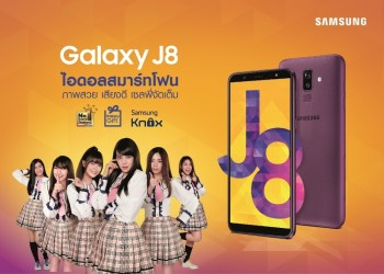 ซัมซุงจัดกิจกรรมลุ้นรับ Exclusive Seat กับ BNK48 ในงานเปิดตัว Samsung Galaxy J8