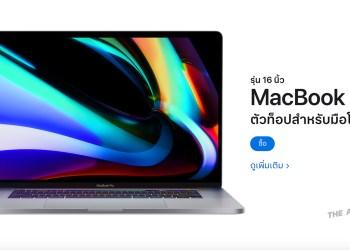 MacBook Pro รุ่น 16 นิ้ว