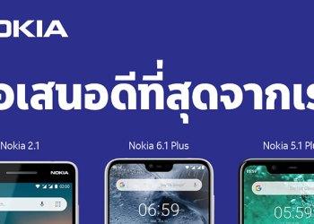 พบข้อเสนอสุดพิเศษจาก Nokia ในงาน Thailand Mobile Expo 2019