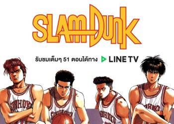 SLAM DUNK เปิดให้รับชม 51 ตอนแรก ได้ที่ LINE TV