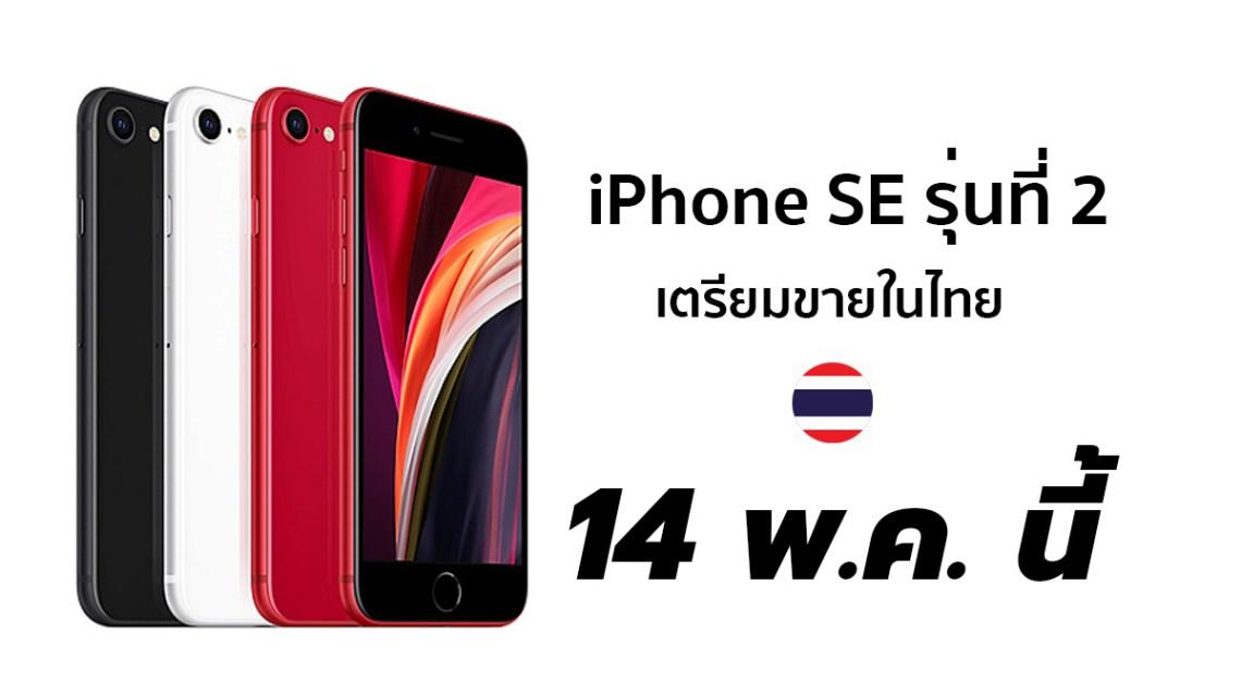 iPhone SE รุ่นที่ 2 ปี 2020 ขายในไทย 14 พฤษภาคมนี้