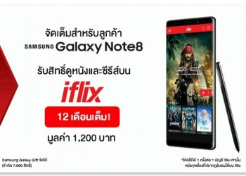 Galaxy Gift แจกโค้ด iflix ดูฟรี 12 เดือน สำหรับผู้ใช้ Samsung Galaxy Note 8 เท่านั้น