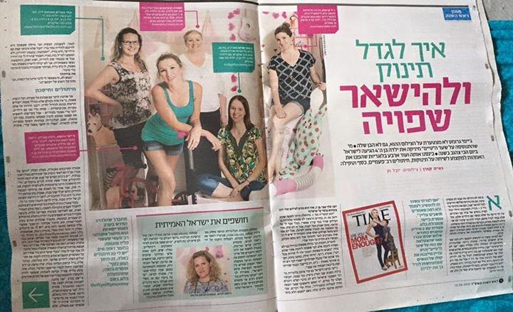 Israel Magazine Vibe Israel