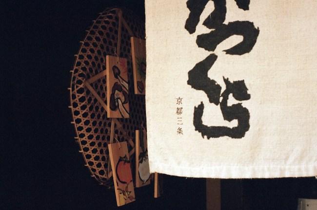 japan-2-1