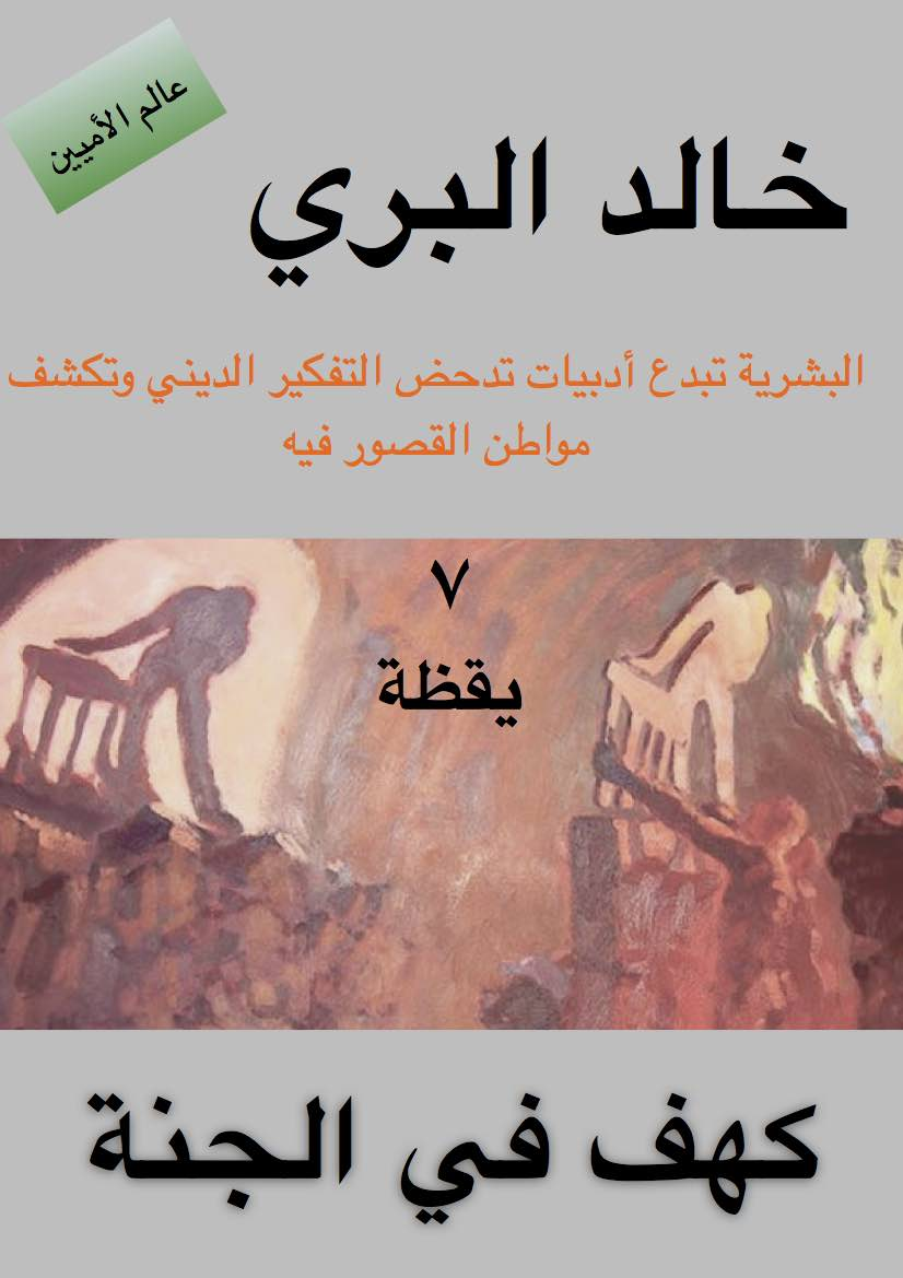 cover-cave-7