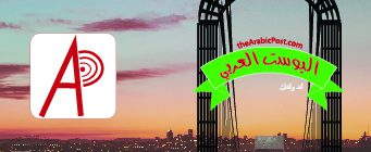 cropped-340×140-wordpress-header_banner-arabic-post-2560×1440.jpg