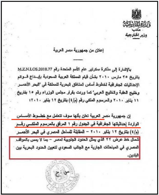الرد الرسمي المرسوم السعودي.png
